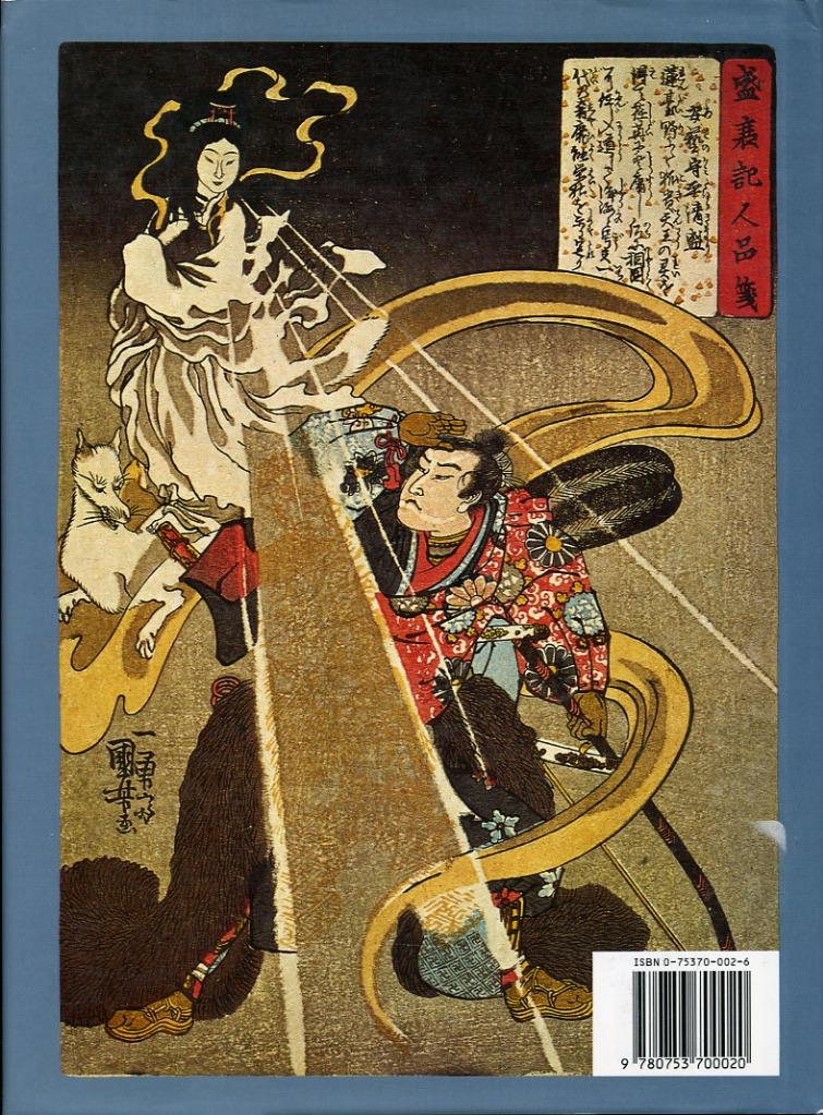 japanese myth